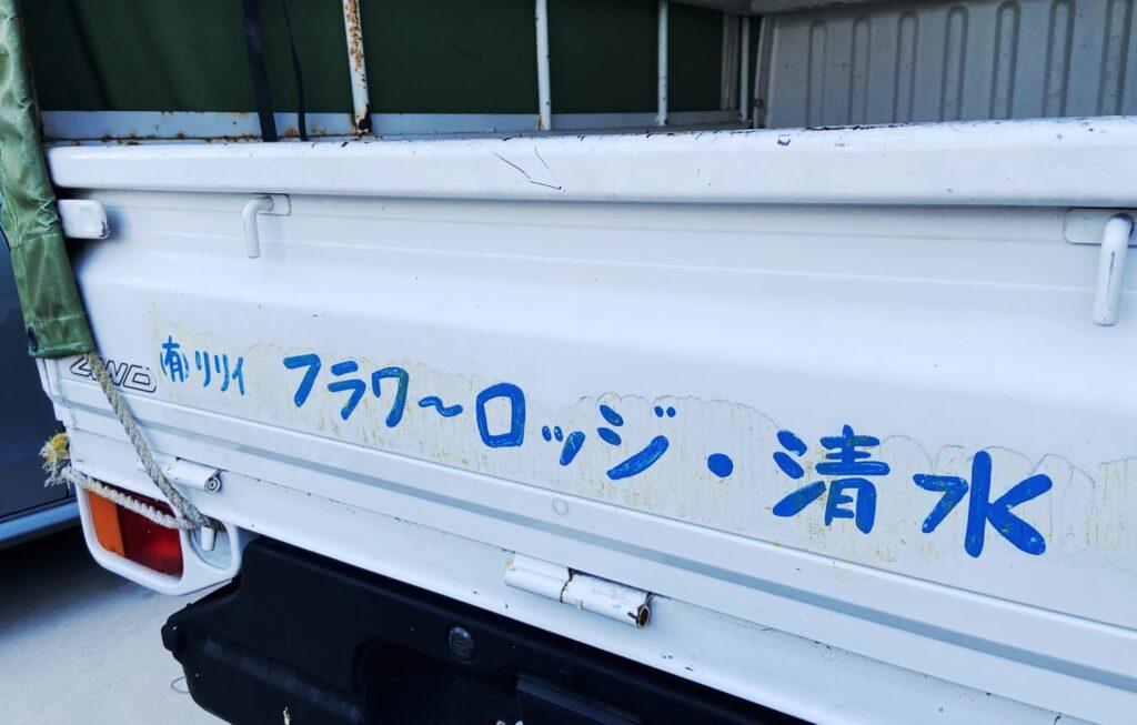 Tailgate Kanji