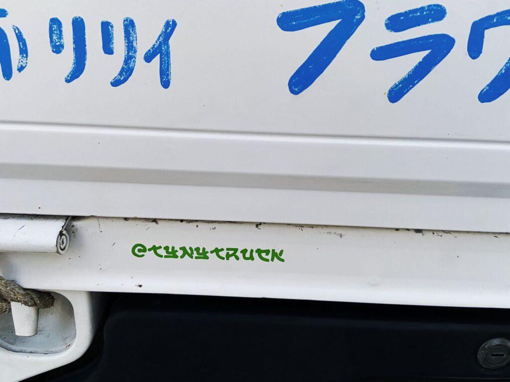 Tyny Truck Rear Logo